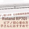 Roland RP701
